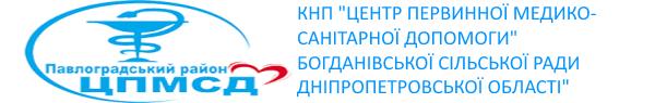 """КНП """"Центр первинної медико-санітарної допомоги"""" Богданівської сільської ради Дніпропетровської області"""""""